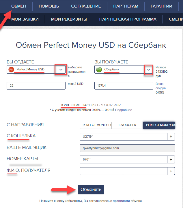 Обмен Perfect Money на рубли