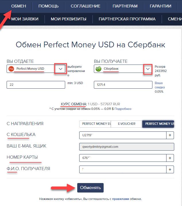 Обмен Perfect Money на рубли