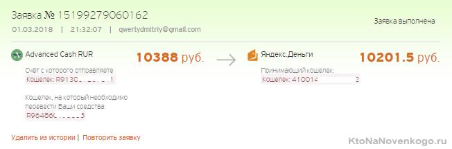 Обмен Адвакеш на Яндекс деньги в 24PayBank