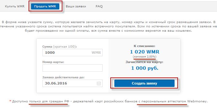 Заявка на вывода WebMoney на карту через c2c.web.money
