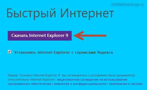 Установить Интернет Эксплорер