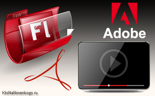 почему не работает Adobe Flash Player - фото 11