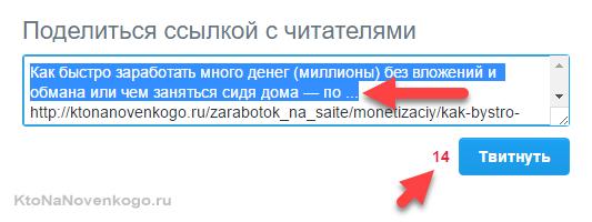 Обрезание текста отдаваемого в Твиттер блоком Поделиться Яндекса