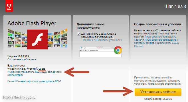 Почему Не Скачивается Adobe Flash Player