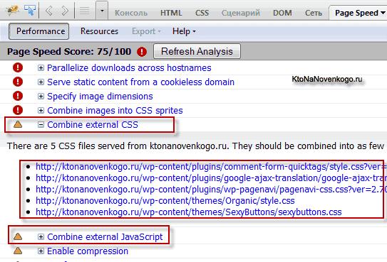 Рекомендация Combine external CSS в Page Speed