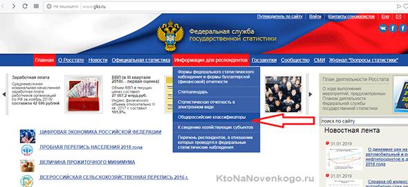 Общероссийские классификаторы