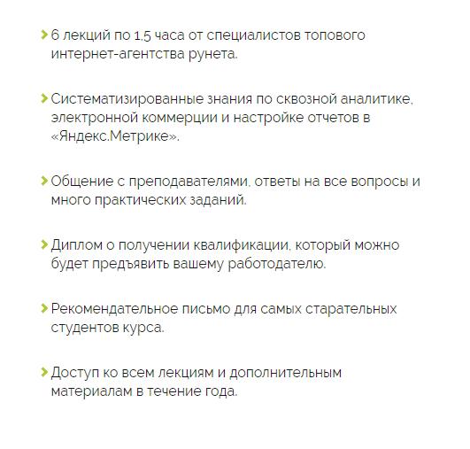 Обучение Яндекс Метрике