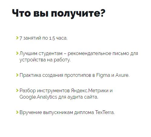 Онлайн курс UX-специалист