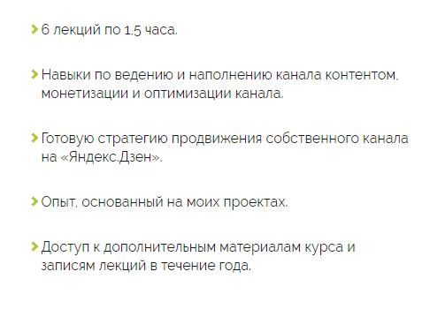 Обучение Яндекс Дзену
