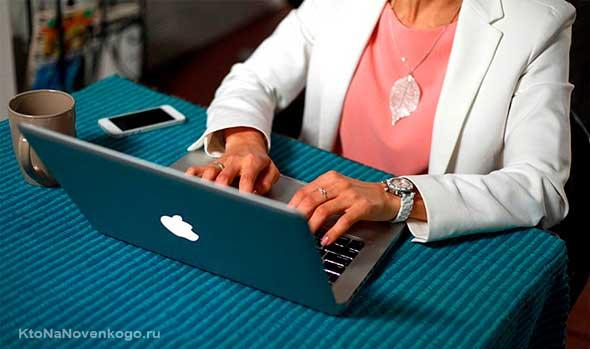 За ноутбуком