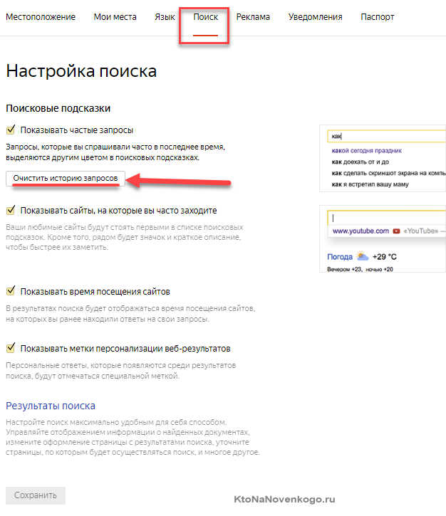 Очистить историю поиска в Яндексе