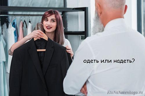 Надеть или одеть  —  как правильно