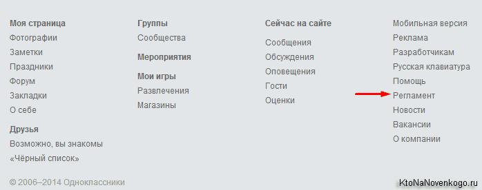 Переход на страницу Регламент внизу страницы Одноклассников