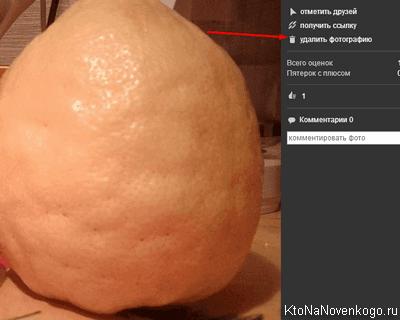 Как удалить фото из Одноклассников