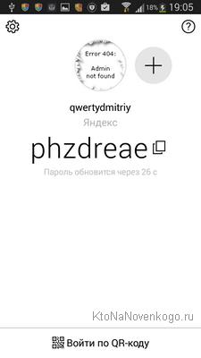 Одноразовый пароль из приложения Яндекс Ключ