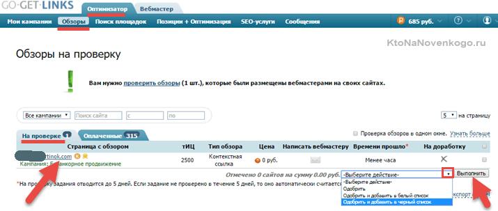 Проверка размещения ссылки в ГГЛ