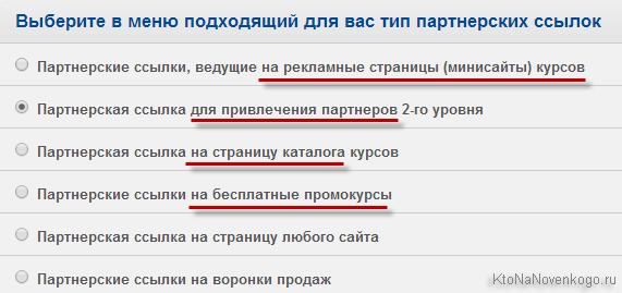 Офферы в партнерке Попова