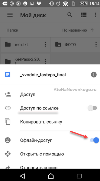 Оффлайн доступ к файлу из облака