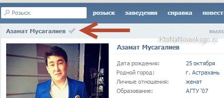 Официальная публичная страница в Контакте