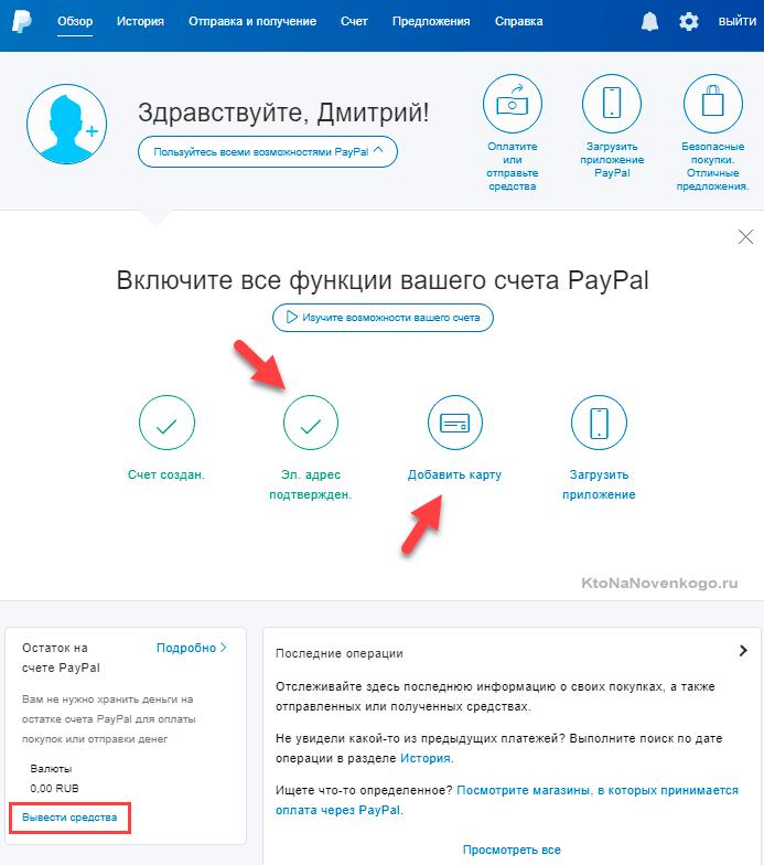 Главная страница официального сайта paypal.com/ru