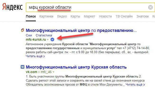 Официальный сайт МФЦ