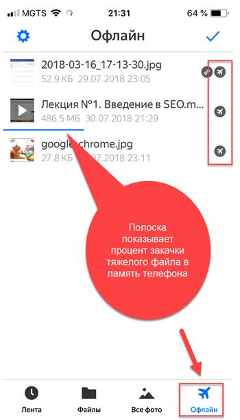Оффлайн файлы в приложении диска от Яндекса