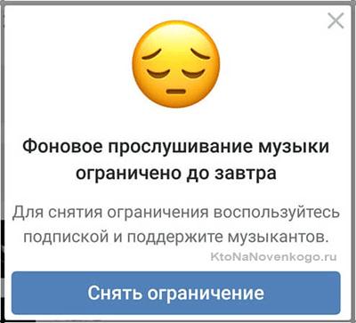 Ограничение на фоновое прослушивание музыки Вконтакте