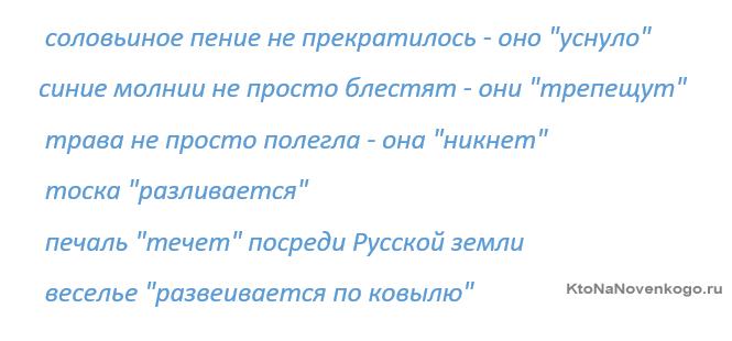 Олицетворения в Слове о полку Игореве