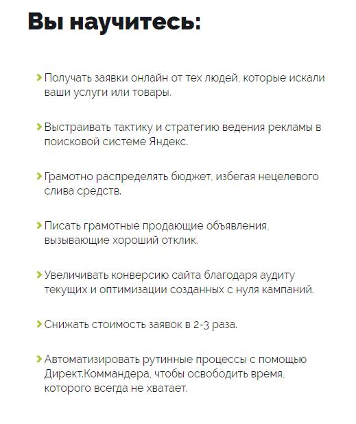 Онлайн обучение Яндекс Директу