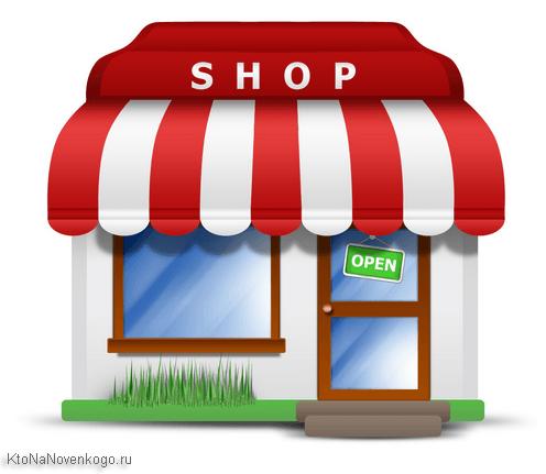Онлайн-бизнес с открытием интернет-магазина