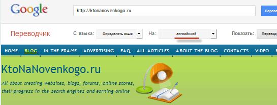 Гугл переводчик встроенный в сайт