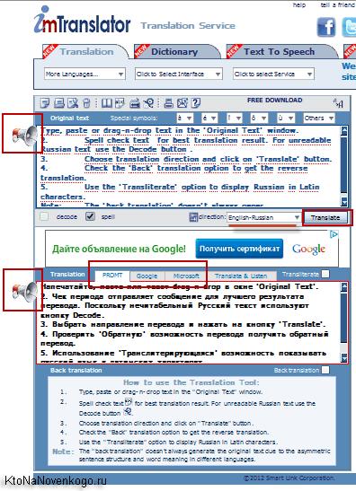 Бесплатные онлайн-переводчики от Гугла, Яндекса и других сервисов — выбираем лучший перевод