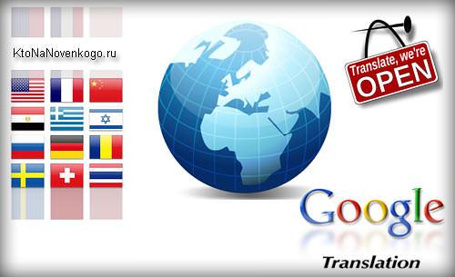 Коллаж онлайн переводчиков на разные языки