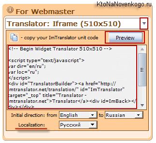 Получение кода виджета окна перевода для вставки на свой сайт