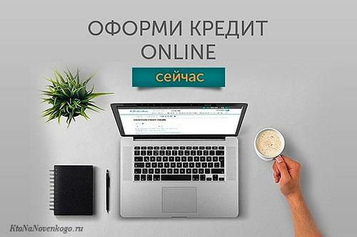 Онлайн кредит— способы получения и погашения