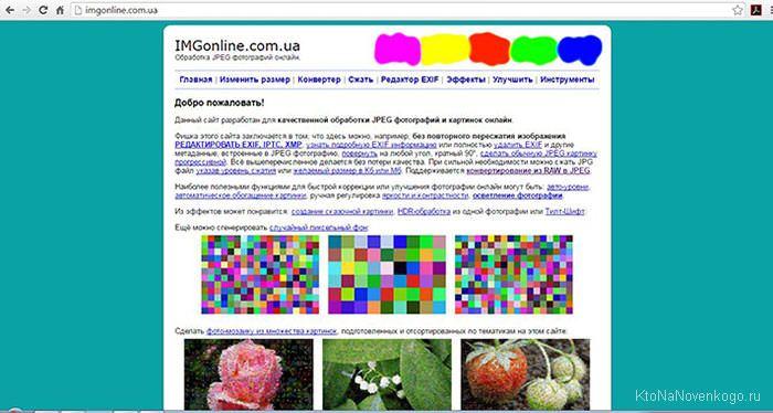 Онлайн редактор imgonline для склейки фоток