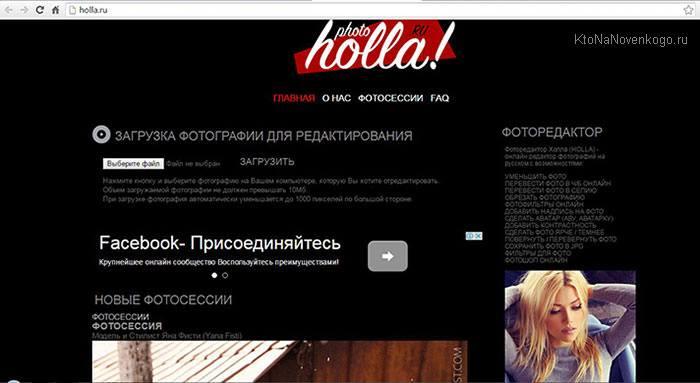 Онлайн-редактор holla.ru