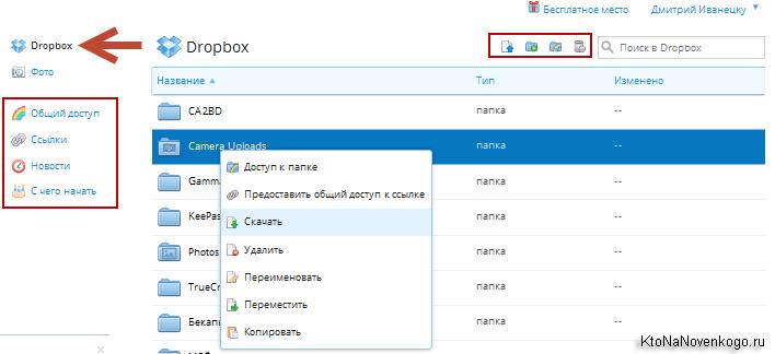 Контекстное меню файлов и папок на сайте Дропбокса