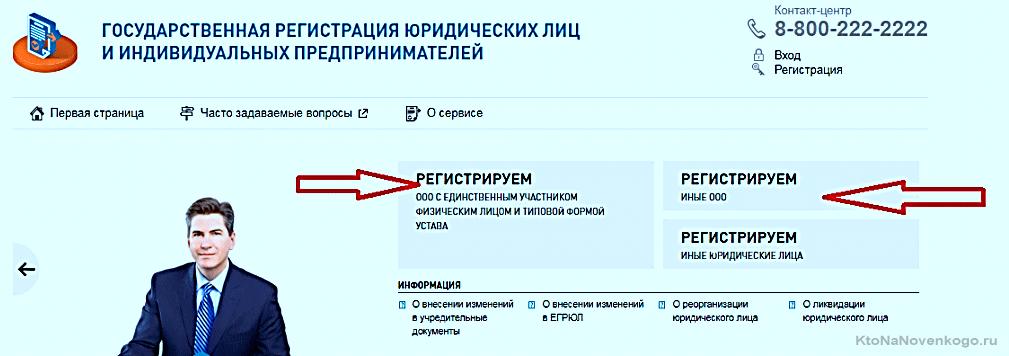 регистрация ооо лидер
