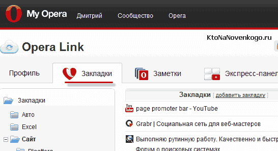 интернет опера мини на компьютер: