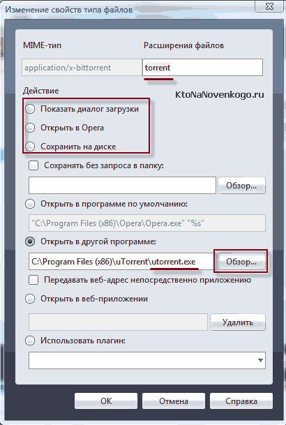 Опера — как настроить браузер под себя, а так же Opera Link, config, экспресс-панель и почтовый клиент