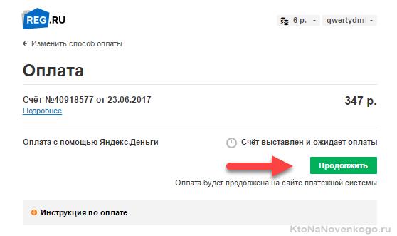 Оплата покупки через яндекс деньги