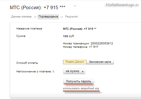 Оплата со счета Яндекс кошелька