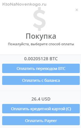 Оплата хершейта по выбранному тарифу в hashflare