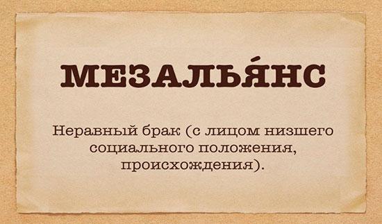 Определение термина мезальянс