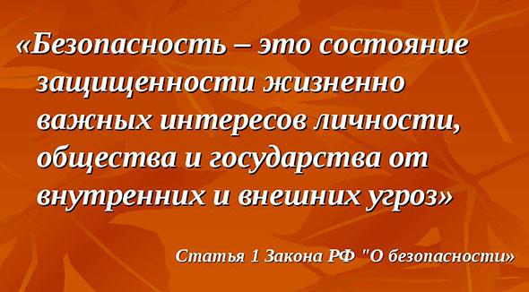 Статья закона РФ о безопасности