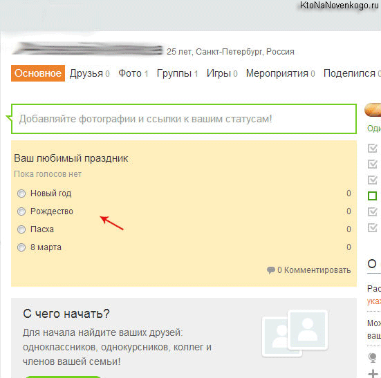 Заполняем поля для создания опроса в Одноклассниках