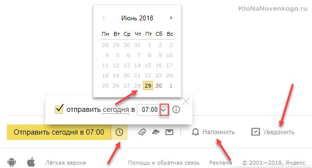 Опции отправки Яндекс почты