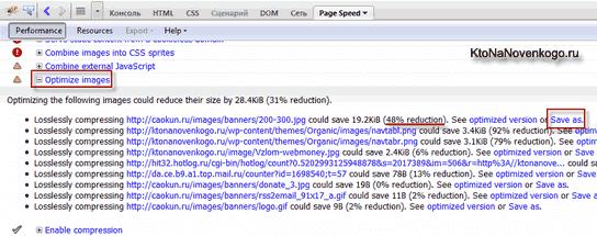 Сообщение о необходимости оптимизировать изображения в Page Speed.