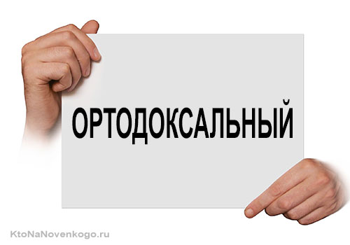 Ортодоксальный